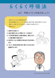 らくらく呼吸法パンフレットvol.1